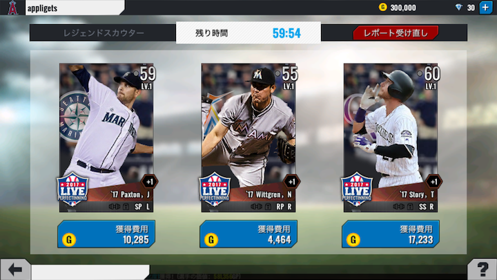 androidアプリ MLB Perfect Inning Live(MLBパーフェクトイニングLIVE)攻略スクリーンショット7