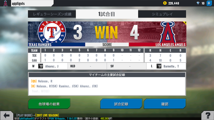 androidアプリ MLB Perfect Inning Live(MLBパーフェクトイニングLIVE)攻略スクリーンショット8