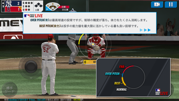 MLB Perfect Inning Live(MLBパーフェクトイニングLIVE) androidアプリスクリーンショット3