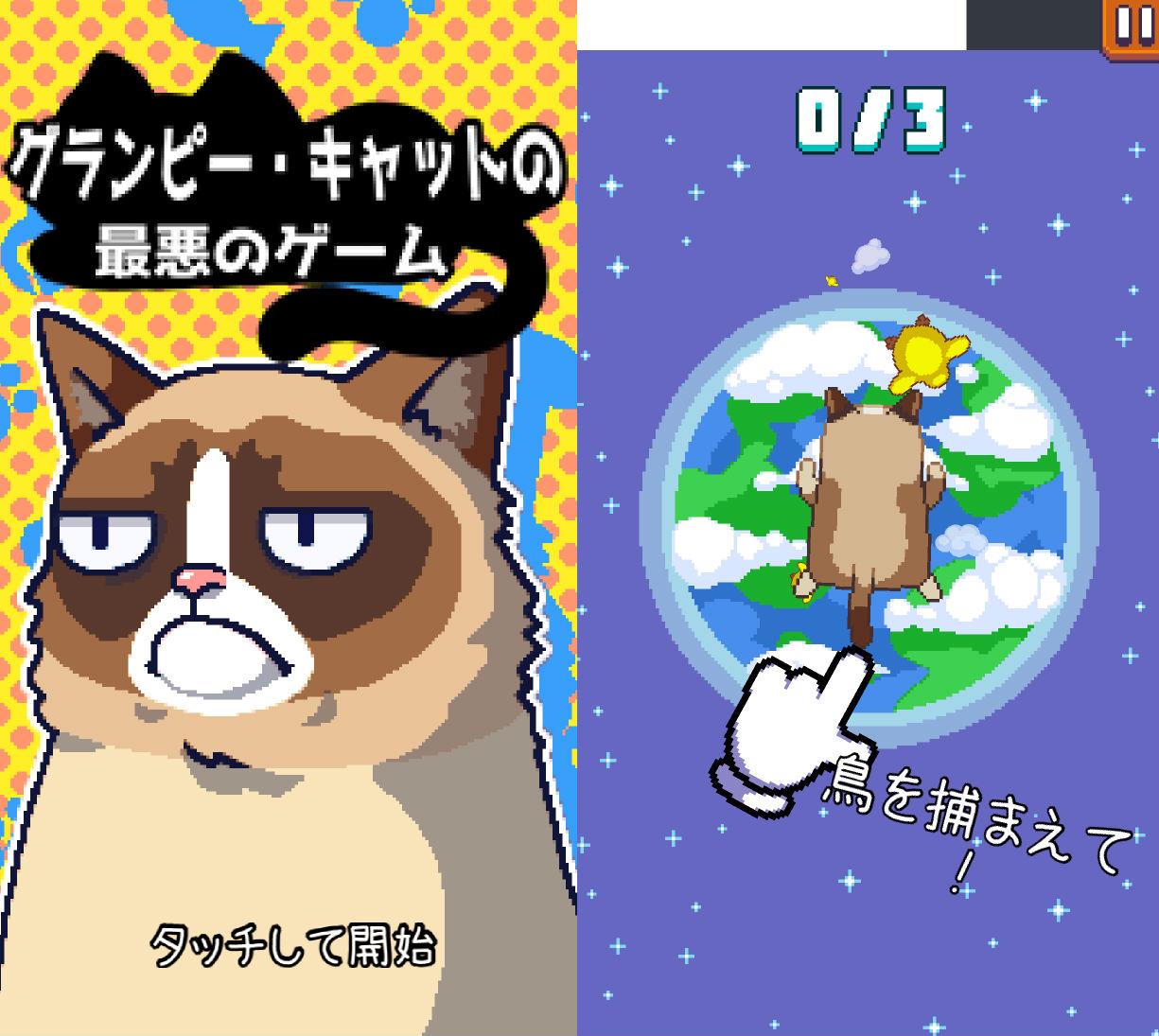 グランピー・キャットの最悪のゲーム androidアプリスクリーンショット1