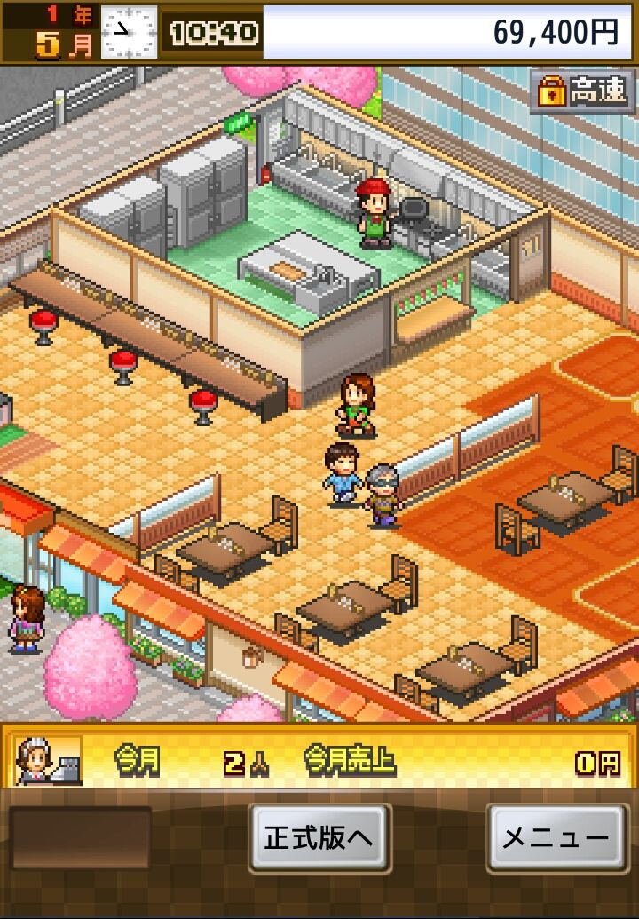 大盛グルメ食堂SP androidアプリスクリーンショット1
