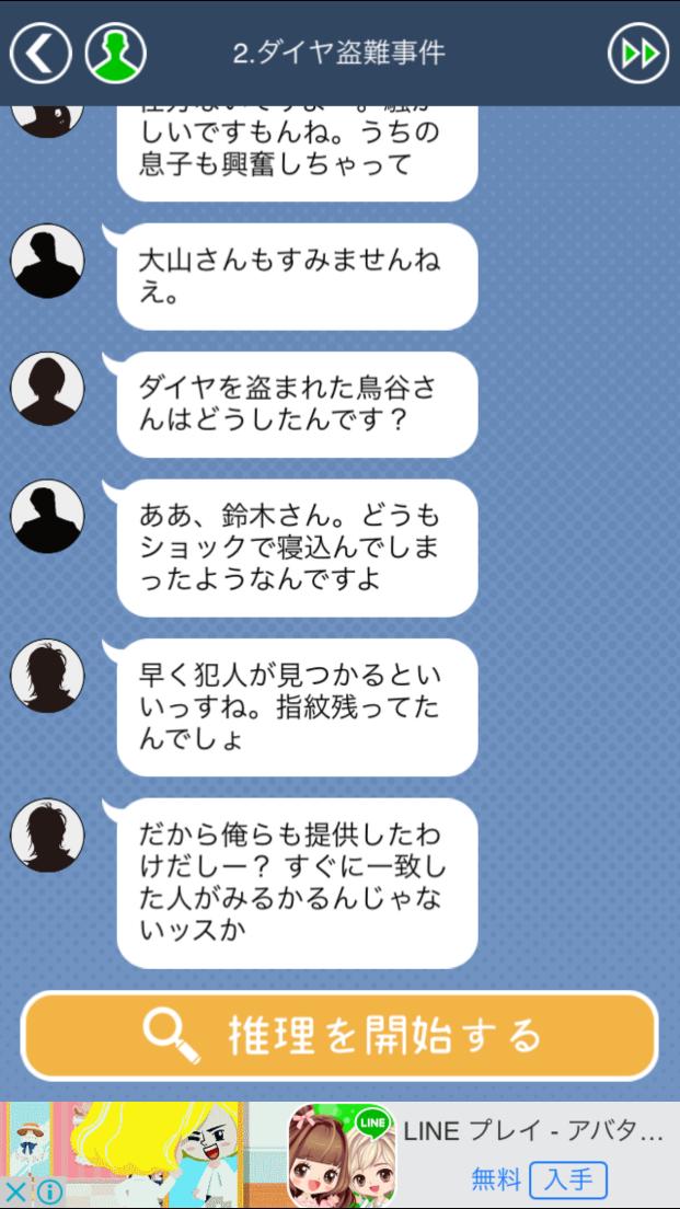 謎解き推理 ⋈緋色探偵社⋈ すずの華麗なる事件簿 androidアプリスクリーンショット1
