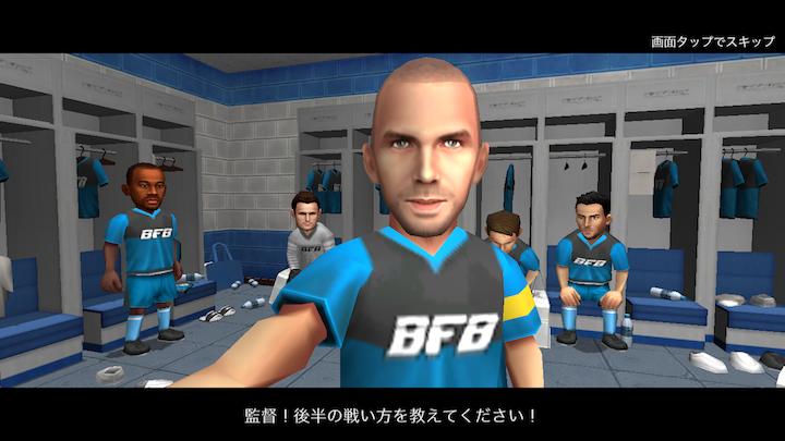 androidアプリ BFBチャンピオンズ2.0(BFB Champions)攻略スクリーンショット1