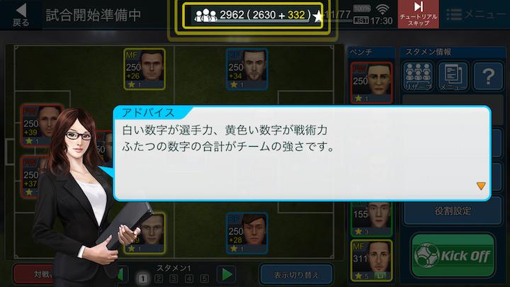 androidアプリ BFBチャンピオンズ2.0(BFB Champions)攻略スクリーンショット3