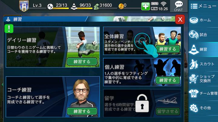 androidアプリ BFBチャンピオンズ2.0(BFB Champions)攻略スクリーンショット7