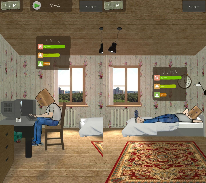 ユア ライフ シミュレーター(Your Life Simulator) androidアプリスクリーンショット1