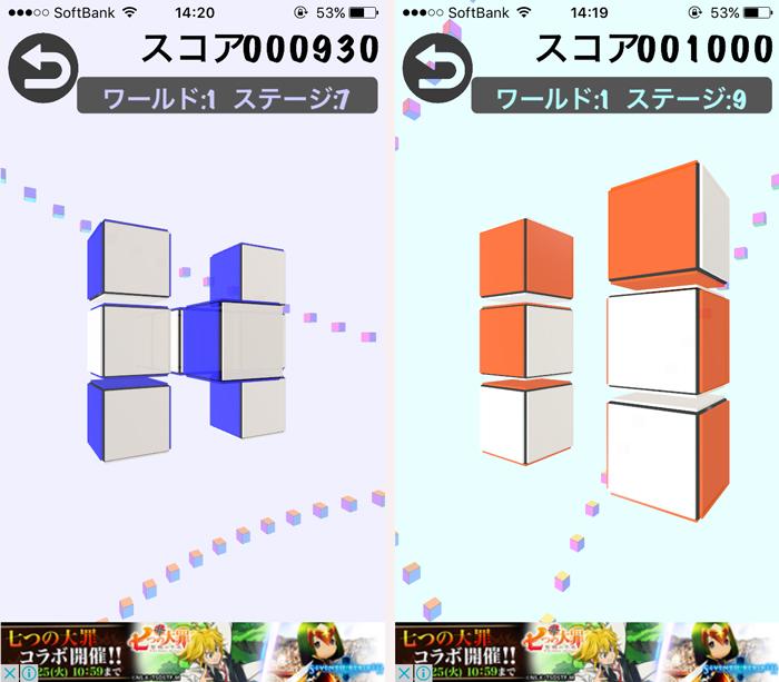 ユロットキューブ androidアプリスクリーンショット1