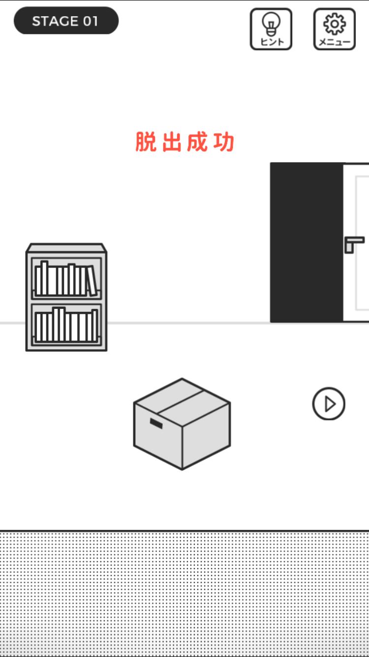 世界一理不尽な脱出ゲーム androidアプリスクリーンショット3