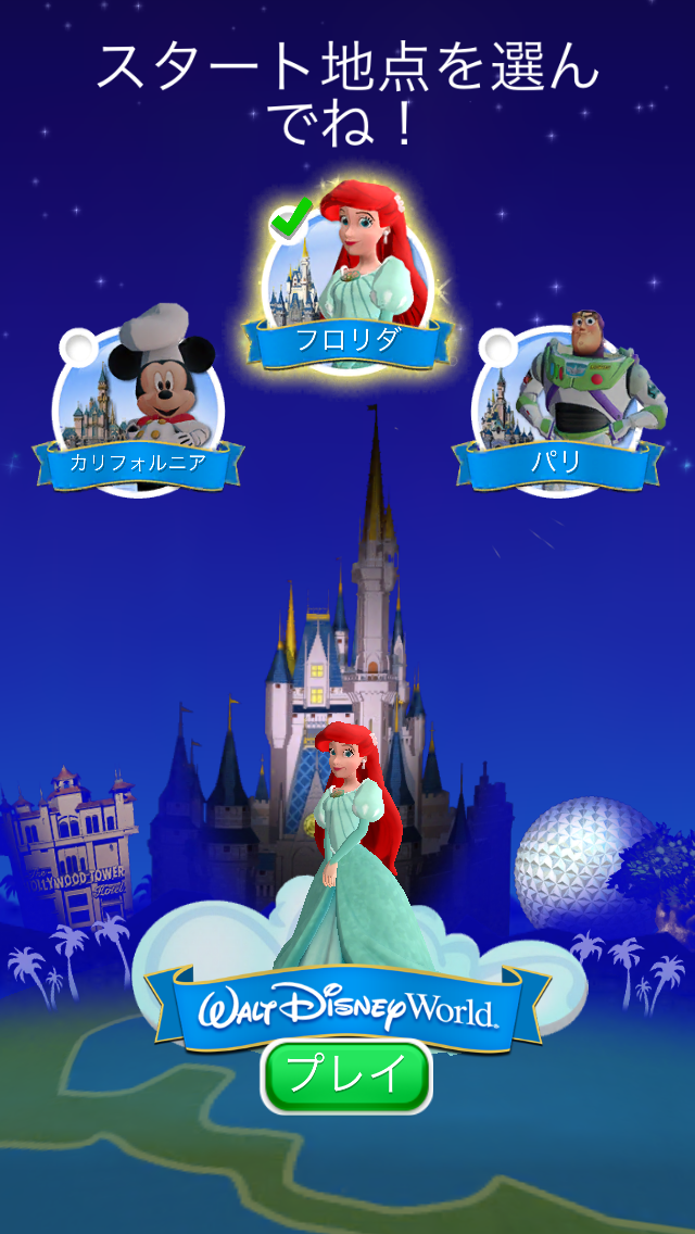 androidアプリ Disney Dream Treats攻略スクリーンショット1