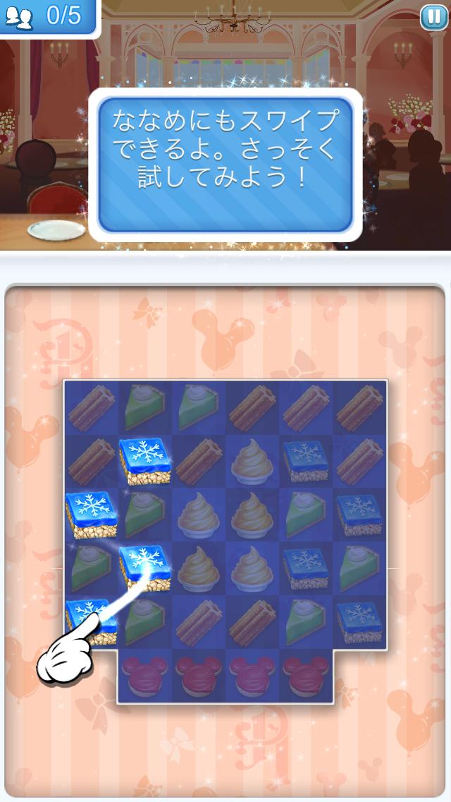 androidアプリ Disney Dream Treats攻略スクリーンショット2