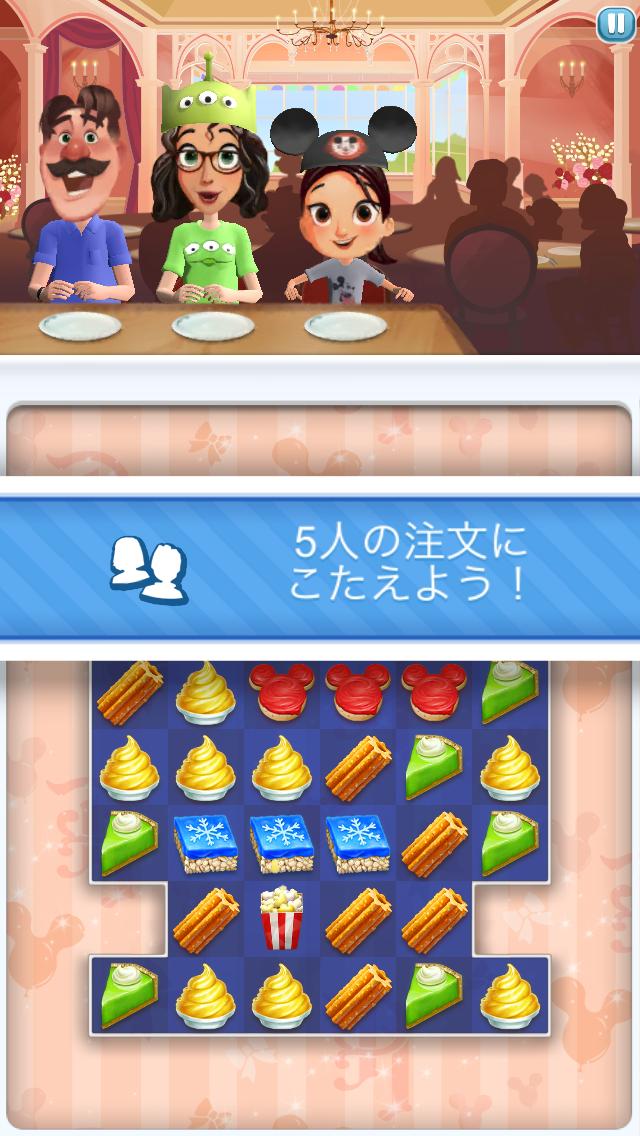 androidアプリ Disney Dream Treats攻略スクリーンショット3
