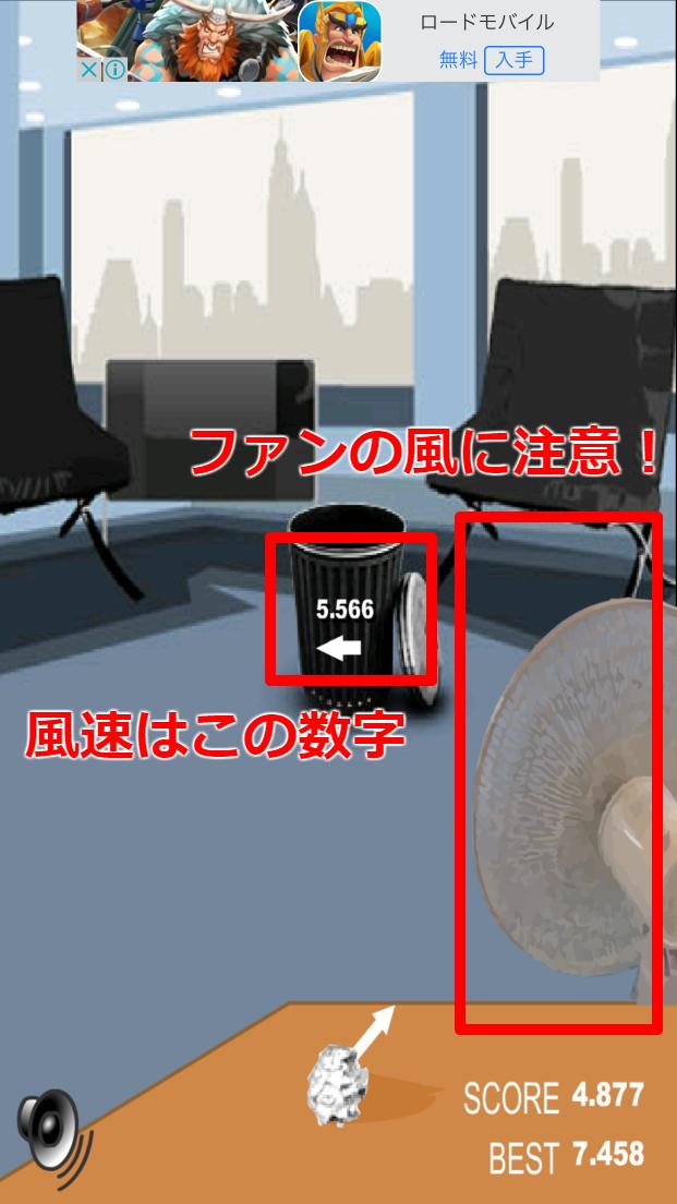 androidアプリ 投げる紙攻略スクリーンショット5