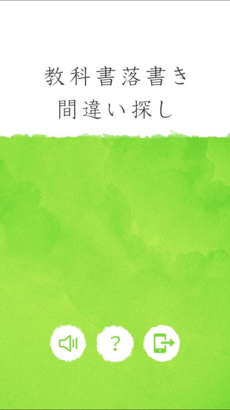 androidアプリ 教科書落書き間違い探し - 笑える落書き満載!攻略スクリーンショット1