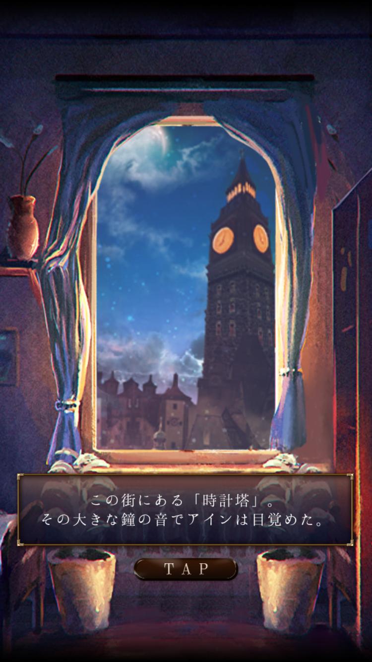 時計塔〜終わらない夜からの脱出〜 androidアプリスクリーンショット1