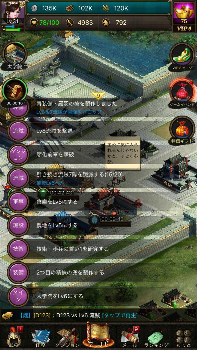 androidアプリ 三国炎血伝攻略スクリーンショット4
