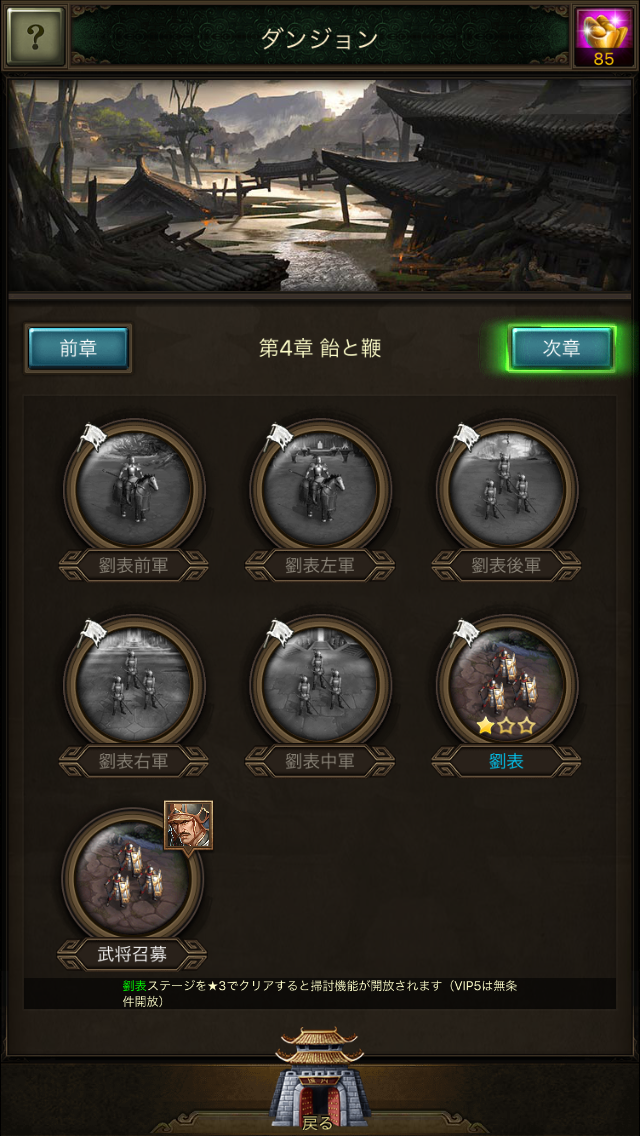 androidアプリ 三国炎血伝攻略スクリーンショット6