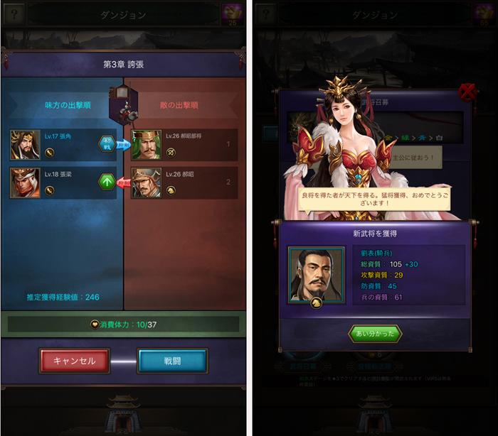 三国炎血伝 androidアプリスクリーンショット3