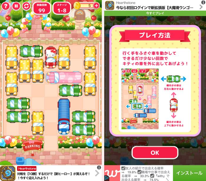 ハローキティ マジカルパーキング androidアプリスクリーンショット1