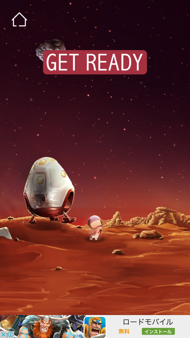 火星脱出:最後のミッション androidアプリスクリーンショット1