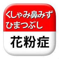 カフンジャーズ 【花粉症対策ゲーム】