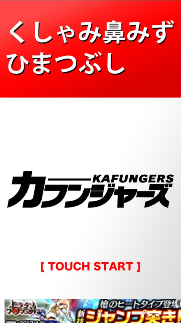 androidアプリ カフンジャーズ 【花粉症対策ゲーム】攻略スクリーンショット1