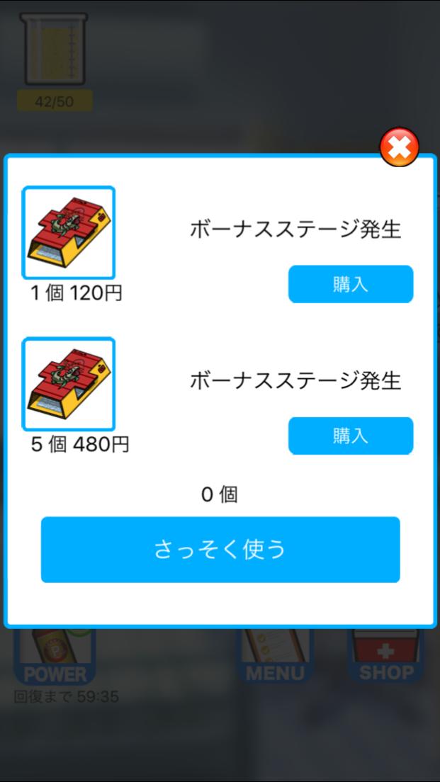 androidアプリ カフンジャーズ 【花粉症対策ゲーム】攻略スクリーンショット5