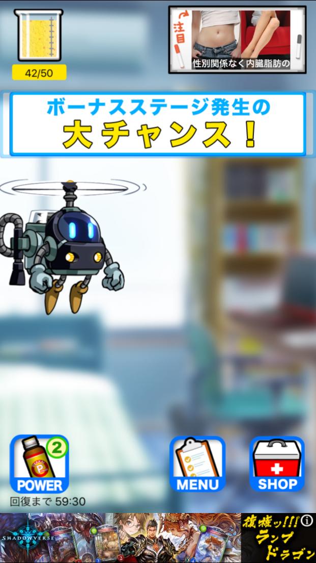 カフンジャーズ 【花粉症対策ゲーム】 androidアプリスクリーンショット3