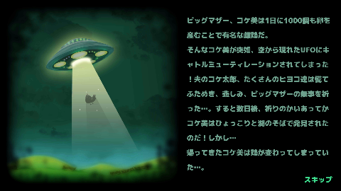androidアプリ キャトる!コケコの大冒険攻略スクリーンショット1
