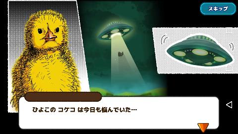 androidアプリ キャトる!コケコの大冒険攻略スクリーンショット2