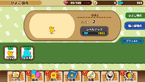 androidアプリ キャトる!コケコの大冒険攻略スクリーンショット5