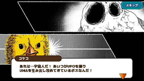 キャトる!コケコの大冒険 androidアプリスクリーンショット2