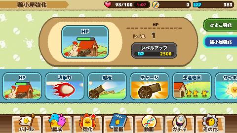 キャトる!コケコの大冒険 androidアプリスクリーンショット3
