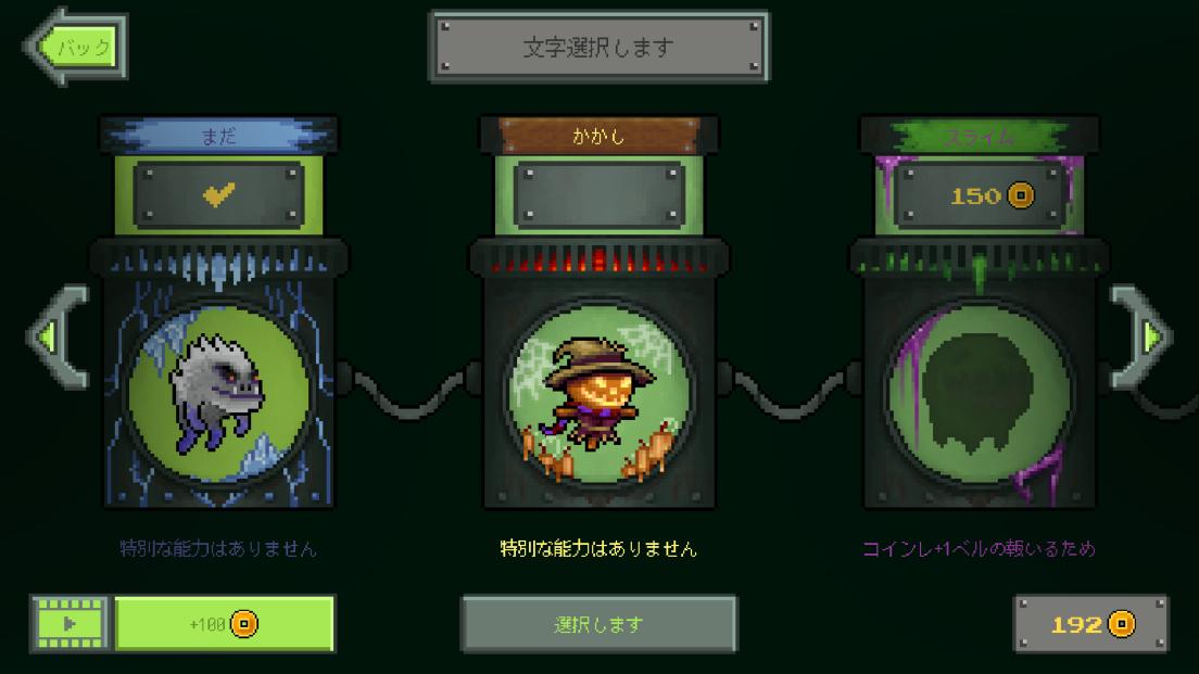 モンスター・ラン androidアプリスクリーンショット2