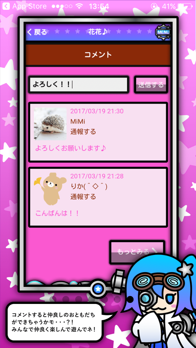 androidアプリ Phantasmens攻略スクリーンショット4