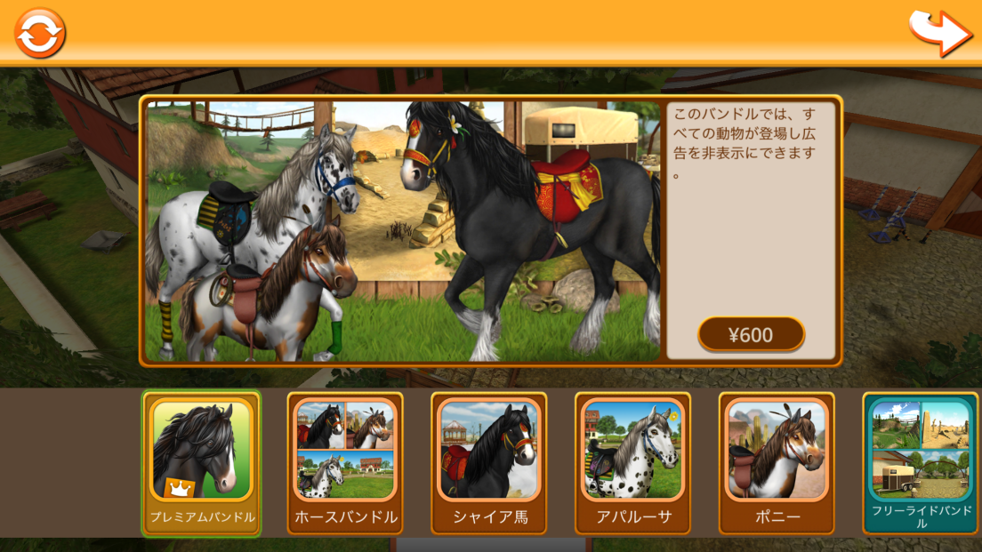 androidアプリ HorseWorld 3D攻略スクリーンショット5