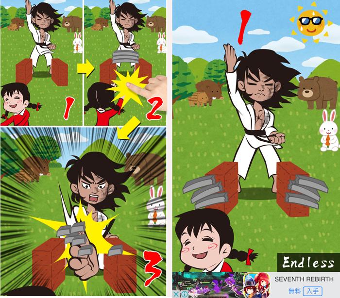 カラテチョッパー拳(ケン) androidアプリスクリーンショット1