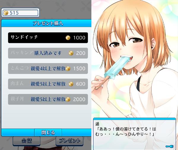 androidアプリ 少年ごはん攻略スクリーンショット3