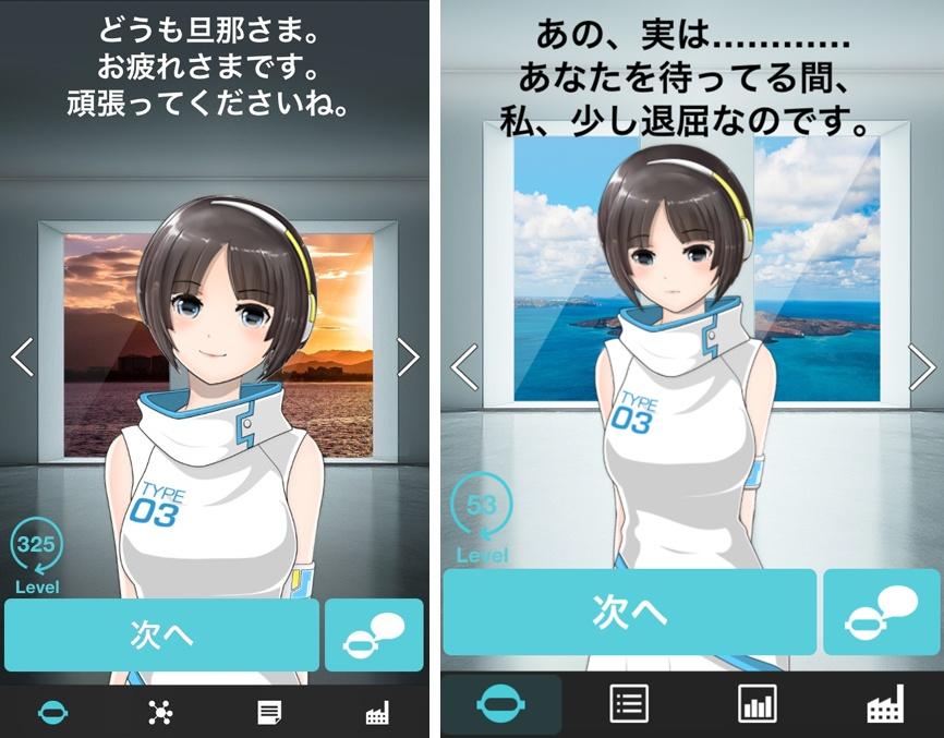 SELF ~自分だけの人工知能~ androidアプリスクリーンショット1