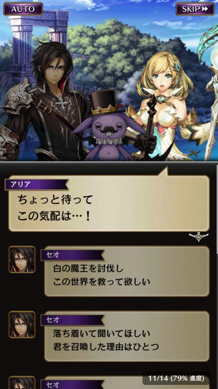 androidアプリ 黒騎士と白の魔王攻略スクリーンショット3