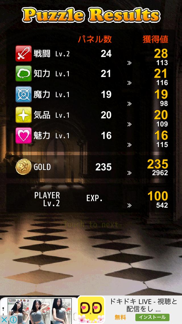 androidアプリ ネクロス国の死霊魔術攻略スクリーンショット3
