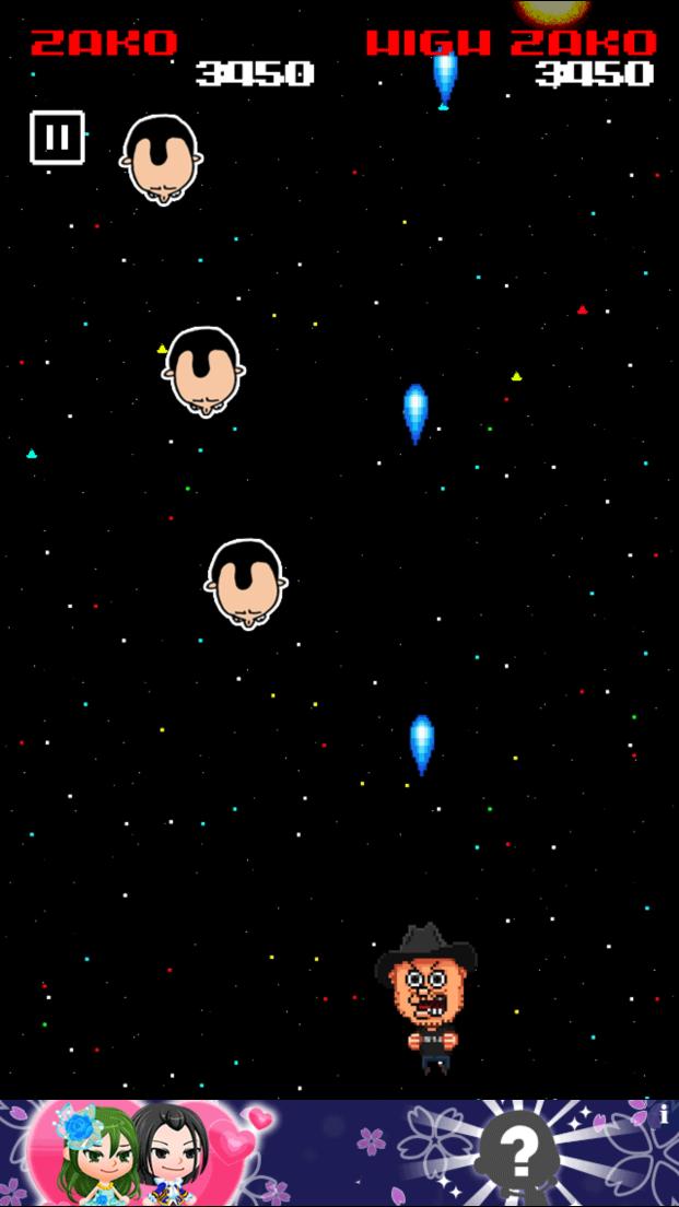 ハリウッドザコシショウのザコシュー androidアプリスクリーンショット3