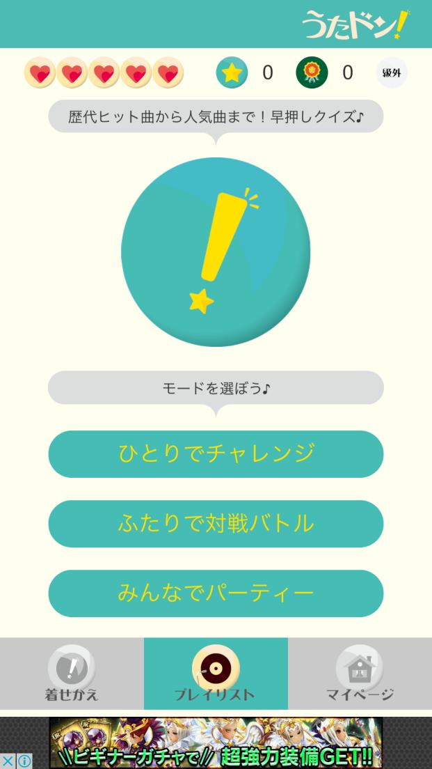 androidアプリ うたドン!攻略スクリーンショット1