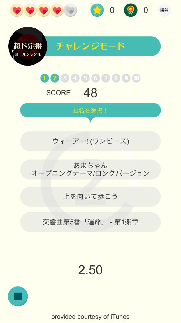 androidアプリ うたドン!攻略スクリーンショット3