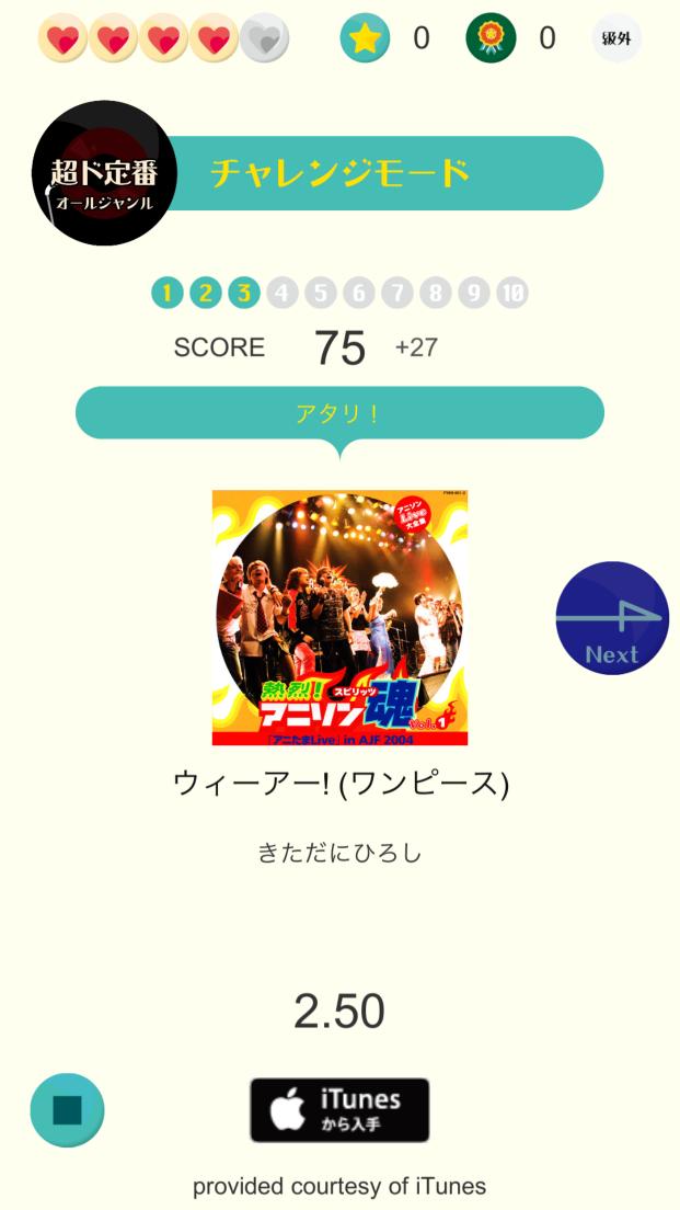 うたドン! androidアプリスクリーンショット3