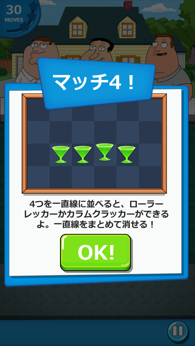 androidアプリ ファミリーガイ:こんなパズルゲーム狂ってるぜ!攻略スクリーンショット2