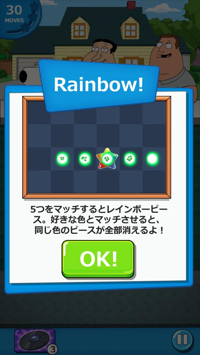 androidアプリ ファミリーガイ:こんなパズルゲーム狂ってるぜ!攻略スクリーンショット3