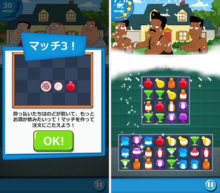 ファミリーガイ:こんなパズルゲーム狂ってるぜ! androidアプリスクリーンショット1