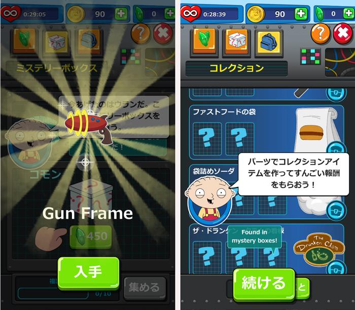 ファミリーガイ:こんなパズルゲーム狂ってるぜ! androidアプリスクリーンショット2