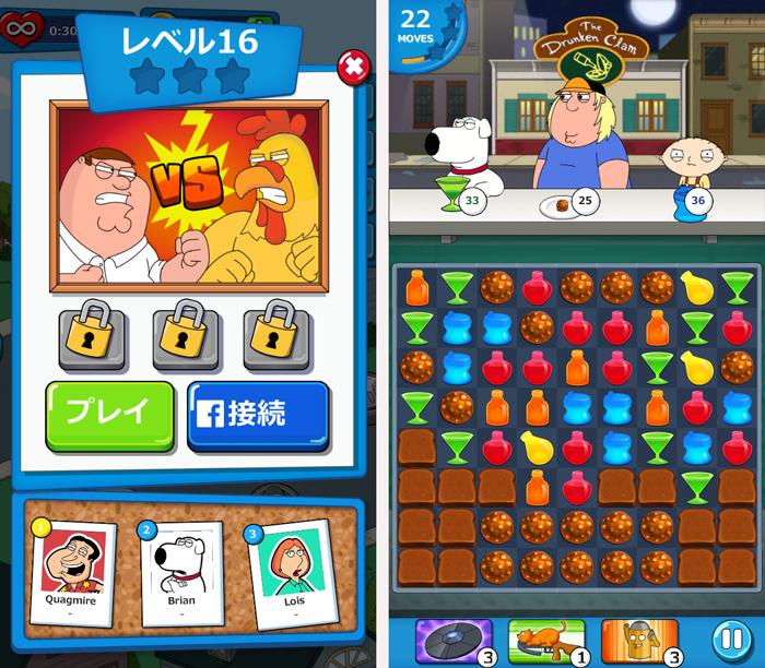 ファミリーガイ:こんなパズルゲーム狂ってるぜ! androidアプリスクリーンショット3