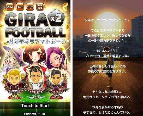 androidアプリ ギラギラフットボール攻略スクリーンショット1